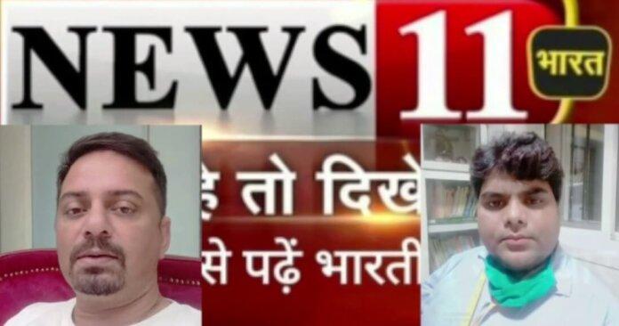 news11 reporter viral audio